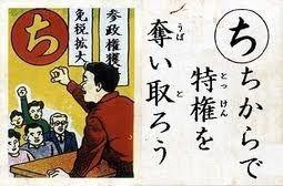 安倍晋三はホモ? ひたすら闘争によって勝ち得た生活保護      結果、・・・・・・          在日と日本人と