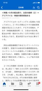 5288 - アジアパイルホールディングス(株) 良いね👍😊