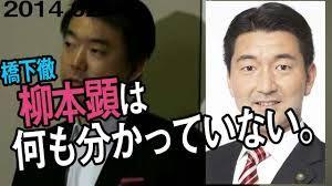 大阪維新の会に期待する 大阪都構想、なぜ 成立しなかったのか?  未だに不思議でなりません。 自民党が賛成せずに  自民党(