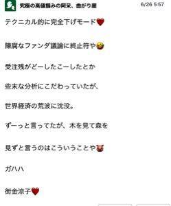 6966 - (株)三井ハイテック ネカマの涼子ちゃんにやっと会えたね。❤️❤️ ❤️>正解❤️