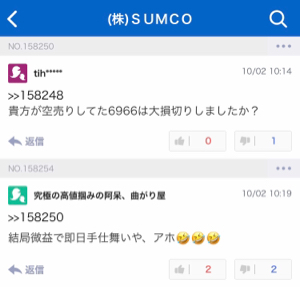 6966 - (株)三井ハイテック 涼子、バーチャルだから退場なんかするわけない❤️ 前回決算後の売り煽りも利益なんだから❤️ バーチャ