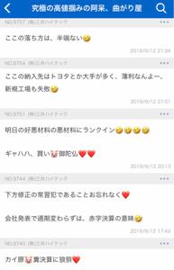 6966 - (株)三井ハイテック ネカマの涼子❤️何度も投稿してたんだよ❤️❤️❤️❤️❤️❤️❤️❤️❤️❤️❤️🤣🤣🤣🤣🤣🤣