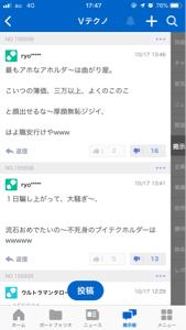 6966 - (株)三井ハイテック 流石妄想王!  Vテクの掲示板の嫌われ者を自分と入れ替えるとは(笑)  妄想王の少しは100株 そこ