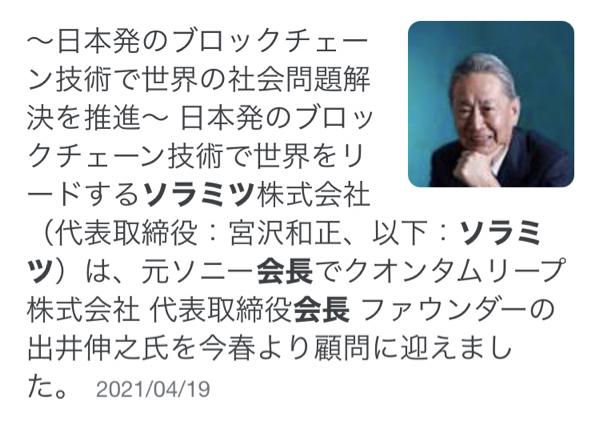 3556 - リネットジャパングループ(株) ソラミツの顧問は元ソニー会長