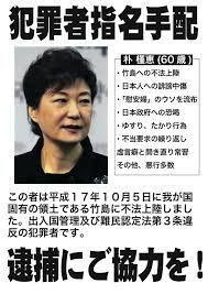 いま、NHKのニュースで 韓国がパク・クネ批判をした中国人留学生を国外退去処分!              日本を侮辱する在日