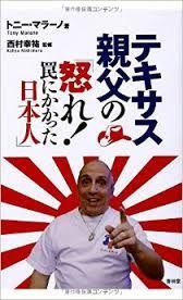 いま、NHKのニュースで 【痛快!テキサス親父】   「安保法案」可決は、平和維持への迅速対応だ    野党議員はあの国の手先