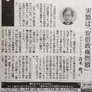 杉田水脈議員のLGBT巡る主張が波紋 青木理が語る『新潮45』休刊の核心 「重要なのは、今回の騒動の登場人物が、安倍政権の応援団ばかりだ」