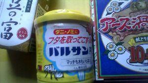 4985 - アース製薬(株) おめでとう御座います  芽様    蚊取り線香は   4985でしょうか?