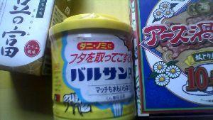 4985 - アース製薬(株) ゴキブリの 季節でしょうか? k様^^