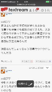2015年8月29日(土) DeNA vs 広島 21回戦 今のベイスターズはこんな中畑信者によって支えられている。