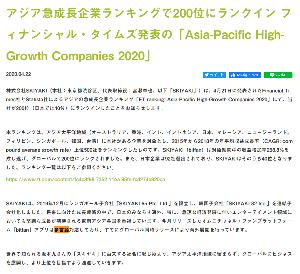3995 - (株)SKIYAKI ・2019/12/03 シンガポールに海外子会社SKIYAKI 65 Pte. Ltd.を設立 ・2