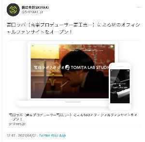 3995 - (株)SKIYAKI 冨田ラボ(音楽プロデューサー冨田恵一)による初のオフィシャルファンサイトをオープン!