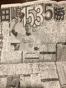 2018年5月20日(日) オリックス vs 西武 8回戦 ランチタイム! 日刊スポーツさん 田嶋君を大きく取り上げてくれてありがとうございます! サンスポ、ス
