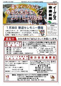 犬鷲実況スレ・別館 楽園新聞