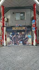 旅と彷徨 「魚の棚」にある「明石の蛸」のボード、ちょっと怖い?www
