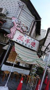 旅と彷徨 港方面に歩いて行きますと行き当たりますのが「玉子焼き」の名店「きむらや」、 ここで食べたいが、ここは