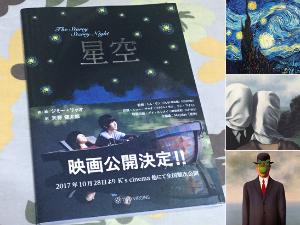 ドラマティック☆映画ちっく人生!! 台湾映画『星空』は、元々2012年大阪アジアン映画祭で1度上映されたものの、 版権等の問題で以降は一