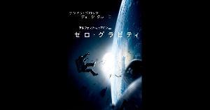 ドラマティック☆映画ちっく人生!! 『ゼロ・グラビティ』 こないだテレビ放送があったのを録画して観ました。 前評判は好評でしたが、グルグ
