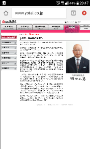 5357 - (株)ヨータイ 馬場社長を、超えてくれ  業績と株価  大きな志も、欲しいところ