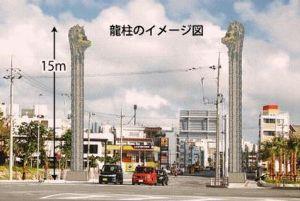 中国当局船尖閣沖の領海侵入 『那覇市若狭に建立予定の「龍柱」の建設を中止して欲しい。』署名求む!   那覇市が一括交付金2億54