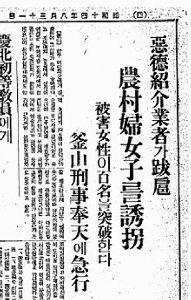 """権力による、権力に都合のよい庶民の洗脳と世論形成のやり方 1930年代後半の朝鮮では、""""誘引魔の跋扈"""""""