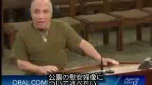 権力による、権力に都合のよい庶民の洗脳と世論形成のやり方 テキサス親父、グレンデール市議会に       「慰安婦像は日本人の名誉を毀損している。