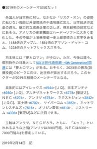 6930 - 日本アンテナ(株) 爆上げはよ
