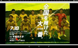 明治学院大学野球部を応援します! [ 最重要試合の告知 ]  明日7月18日(水)、第42回・総理大臣杯・全日本サッカートーナメントへ