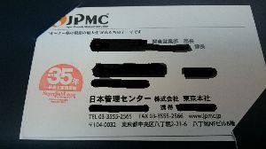 Happyな取引 私もJPMCおいくら払うのよ(笑)