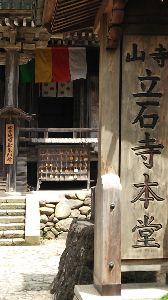 失恋記念日。。 山形県の山寺に行ってきました~(^^)