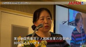 頑張れ!日教組!! 中国出身の鳴霞氏     「実は中国共産党と人民解放軍の慰安婦は     80何万人もいます。