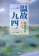 頑張れ!日教組!! 戦争の善悪を超える                「敵の食糧」を食べて生き延びた      中国人民