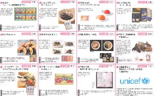9384 - 内外トランスライン(株) 【 優待案内 到着 】 (100株) 1,500円相当商品カタログから選択 -。