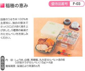 9384 - 内外トランスライン(株) 【 株主優待 到着 】 選択した「稲穂の恵み」 -。
