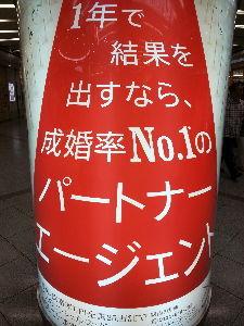 6181 - (株)パートナーエージェント 今日梅田を歩いているときに発見した画像です。