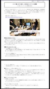 6181 - タメニー(株) コロナ禍における新しい忘年会のスタイルを提案