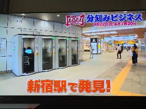 3681 - (株)ブイキューブ 22日のがっちりマンデーでJR東日本のSTATION WORK(BOOTH)が取り上げられるっぽいけ