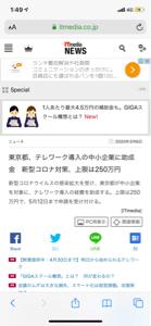 3681 - (株)ブイキューブ 東京都、テレワーク導入の中小企業に助成金 新型コロナ対策、上限は250万円 新型コロナウイルスの感染