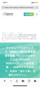 3681 - (株)ブイキューブ ブイキューブロボティクス、総額約12億円の資金調達を実施「センシンロボティクス(SENSYN ROB
