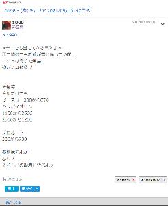 6198 - (株)キャリア 赤っ恥じぃ~ 笑 シンバイオが2566円とな??? なにか勘違いしとらんかのう 大笑い