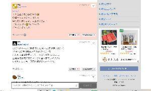 6198 - (株)キャリア 粘着質乙♪♪♪