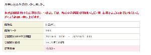 8303 - (株)新生銀行 申し込んじゃったわ、ホワイトナイトまだ?😶