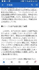 8889 - APAMAN(株) 買えなくなるかな?