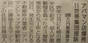 8889 - APAMAN(株) アパマンショップの爆発被害者11世帯30人が 集団提訴に踏み切ったようです。  株価にはマイナスにな