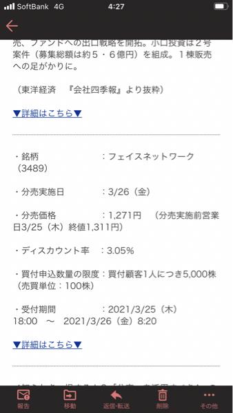 3489 - (株)フェイスネットワーク 100株単位だけど5000株までOK 今日売ってもOK