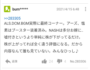 4673 - 川崎地質(株) おい4875ブースター付いてるらしいぞ、、