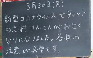 9672 - 東京都競馬(株) 志村けんさん、ご冥福を御祈りします!