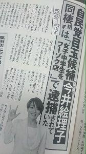 朝日新聞と中日新聞が区別できない安倍自民党の手下ネトウヨ 自民党の今井絵里子さんといえば、シングルマザーで難病の子どもがいる中、がんばっていると言ってたのに、