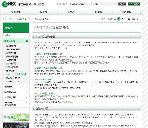 9070 - トナミホールディングス(株) まじか^^オーネックスくるじゃんなおさら^^