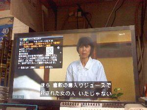 99年〔放送事故サギ事件容疑〕2011年2月 http://www.tbs.co.jp/getsuyou-meisaku/20171127/cas